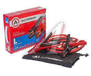Провода для прикуривания 300A 3м (медь) AUTOPROFI AP/BC-3000L