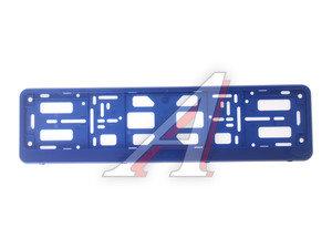 Рамка знака номерного (книжка) синяя РЗН, Авто-Ас
