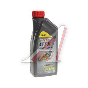 Масло моторное GTX A3/B3 п/синт.1л CASTROL CASTROL SAE10W40, 1534BE