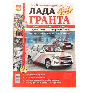 """Книга ВАЗ-2190 цветные фото серия """"Я ремонтирую сам"""" Мир Автокниг (35020)"""
