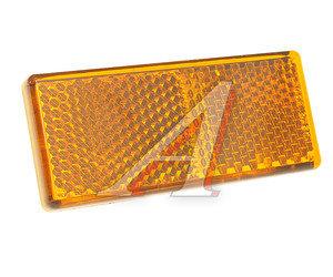 Катафот ГАЗ-2705 задний оранжевый (50х120 мм) ОСВАР 3012.3731