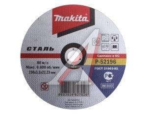 Круг отрезной по металлу 230х3.2х22 MAKITA MAKITA P-52196, P-52196