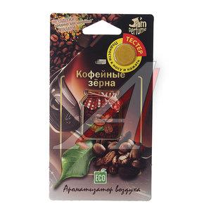Ароматизатор подвесной мембранный (кофейные зерна) 5г Jam Perfume FOUETTE J-02,