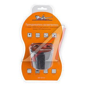 Разветвитель прикуривателя 2-х гнездовой 12V + 2 USB в подстаканник с индикатором AIRLINE ASP-2U-12