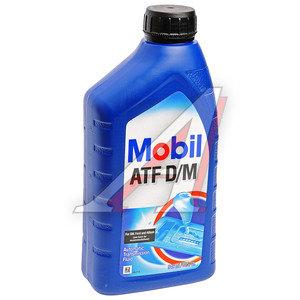 Масло трансмиссионное ATF DEXRON III 0.946л MOBIL MOBIL ATF D/M USA