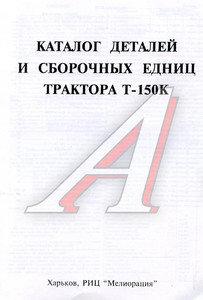 Книга Т-150К каталог СКАРИНА Т30.003