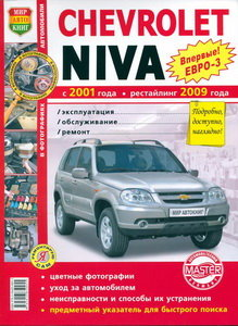 "Книга ВАЗ-2123 CHEVROLET NIVA ЕВРО-3. цв фото серия""Я ремонтирую сам"" Мир Автокниг (35018), 35018"