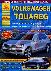 Книга VW Touareg (10-) устройство,ремонт,эксплуатация ЗА РУЛЕМ (63486), Анта-Эко