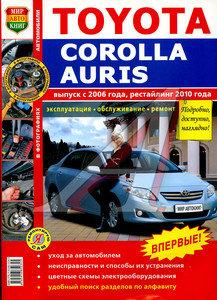 """Книга TOYOTA Corolla,Auris с 2006г.рестайлинг 2010г.цветные фото серия """"Я ремонтирую сам"""" Мир Автокниг (45022)"""