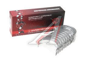 Вкладыши ЗИЛ-130 коренные d+0.50 ЗМЗ-ДАЙДО 130-1000102-БР3