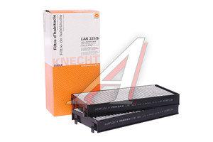 Фильтр воздушный салона BMW X5 (E70),X6 (E71) угольный (2шт.) MAHLE LAK221/S, 64119248294