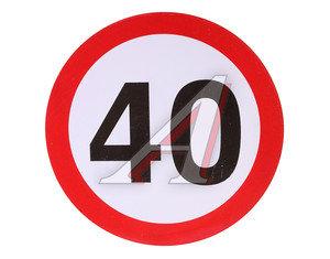 """Наклейка-знак виниловая """"Ограничение скорости 40км/ч"""" круг, большая ОС 40км/ч"""