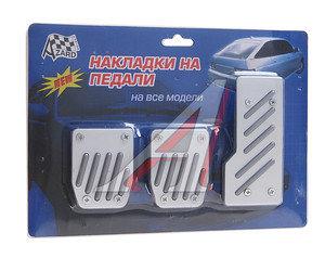 Накладка педали для МКПП комплект 3шт. серый AZARD AZARD-1044, ПЕД00006
