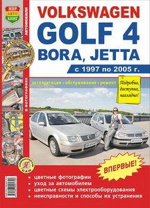 """Книга VW Golf 4 1997-2005г.цветные фото серия """"Я ремонтирую сам"""" Мир Автокниг (45006), 45006"""