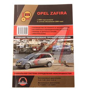 Книга OPEL Zafira (05-) рестайлинг (08-) устройство,ремонт,эксплуатация ЗА РУЛЕМ (63512), Монолит
