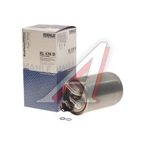 Фильтр топливный FORD Galaxy (00-06) MAHLE KL476D, 1131927