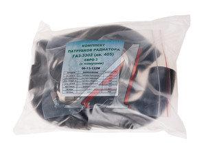 Патрубок ГАЗ-3302 дв.ЗМЗ-405 ЕВРО-3 радиатора комплект 5шт. (с хомутами) ТК МЕХАНИК 3302-1303000, 06-13-132М