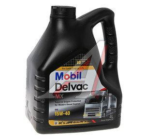 Масло дизельное DELVAC MX 4л мин.MOBIL MOBIL SAE15W40, 01_0212