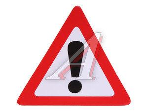 """Наклейка-знак """"!"""" треугольник, фон белый, малая наружная В01101,"""