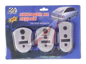 Накладка педали для МКПП комплект 3шт. черный AZARD AZARD-1051, ПЕД00023