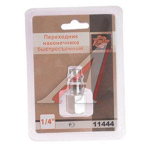 "Переходник для компрессора F1/4"" быстросъемный внутренняя резьба ТЕХМАШ 11444"