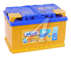Аккумулятор АКОМ 74А/ч обратная полярность, низкий 6СТ74,