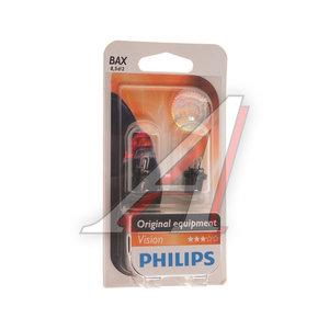 Лампа 12V 1.2W BAX 8.5d с черным патроном PHILIPS 12598, P-12598-2бл