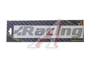 """Наклейка металлическая """"Racing"""" 180х25мм MASHINOCOM PKTС 05, PKTC 05,"""
