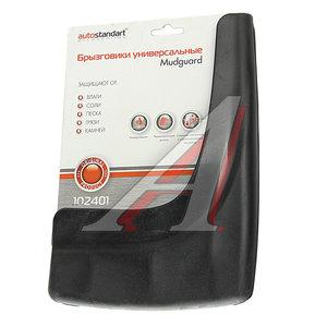 Брызговик универсальный из термопластичной резины 20.5х30см 2шт. черный AUTOSTANDART 102401