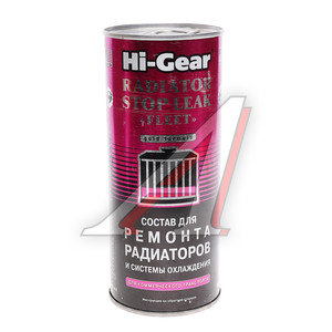 Герметик радиатора HI-GEAR HG9029