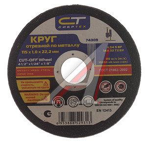 Круг отрезной по металлу 115х1.0х22 СИБРТЕХ 74309