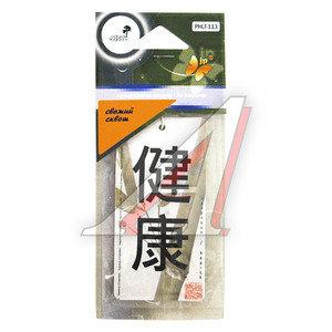 Ароматизатор подвесной пластина (свежий сквош) Символ здоровья FKVJP PHLT-113