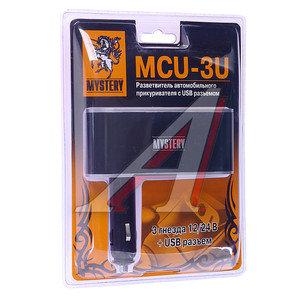 Разветвитель прикуривателя 3-х гнездовой + 1 USB MYSTERY MYSTERY MCU 3U