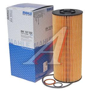 Фильтр масляный MERCEDES LK,LN2,MK MAN MAHLE OX137D2, OX137D, A3661801309