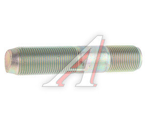 Шпилька М20х1.5х60 переднего кронштейна штанги реактивной 853305-01