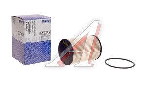 Фильтр топливный VOLVO S60 (01-09),S80,V70 (01-07),XC70 (02-07),XC90 (02-14) MAHLE KX226D, 30792514