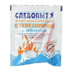 Горючее сухое таблетка 15г СЛЕДОПЫТ Экстрим, PF-FS-P15