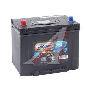 Аккумулятор АКОМ 75А/ч 6СТ75 85D26R, 85D26R,