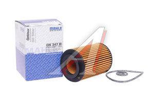 Фильтр масляный HONDA CR-V MAHLE OX347D, 15430-RSR-E01