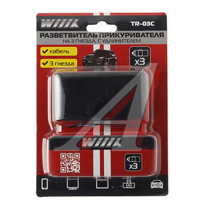 Разветвитель прикуривателя 3-х гнездовой 12V WIIIX TR-03C