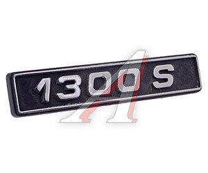 "Орнамент задка ""1300S"" 2105-8212174-20,"