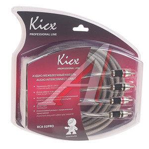 Кабель RCA 2х2 4.9м KICX KICX RCA-02 PRO
