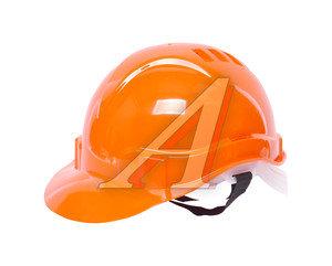 Каска защитная оранжевая СИБРТЕХ 89113