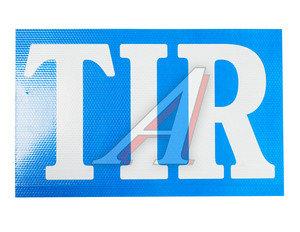 "Табличка ""TIR"" 25х40см светоотражающая (призма) 1шт. TIR 25х40"