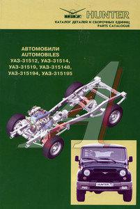 Книга УАЗ-315195 Хантер каталог ОАО УАЗ 580-8600027-05, 0005-80-8600027-05