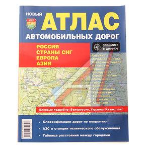 Книга прочее Атлас а/д России, СНГ, Европы, Азии Мир Автокниг (21002), 21002