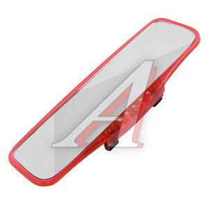 Зеркало салонное панорамное 280мм c индикатором звонка Red TYPE R LX-283