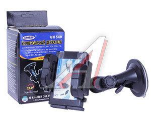 Держатель телефона Black два способа установки 50-120мм FK SPORTS UH-540