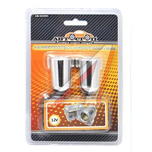 Разветвитель прикуривателя 2-х гнездовой раздельный 12V с удлинителем LED-индикатор Chrome АВТОСТОП AB-54309C