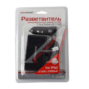 Разветвитель прикуривателя 2-х гнездовой + 2 USB 12V-24V удл.1.2м AUTOSTANDART 104223